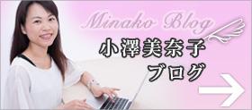 小澤美奈子ブログ