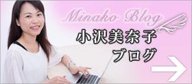 小沢美奈子のブログ